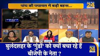 5 Ki Panchayat : बुलंदशहर के 'गुंडों' को क्यों बचा रहे हैं बीजेपी के नेता ?