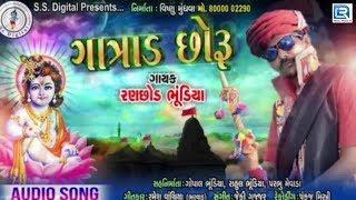 Gatrad Chhoru Ranchod Bhundiya ગાત્રાડ છોરૂ New Gujarati Song 2019