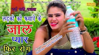 {26}दर्द भरा सॉन्ग 2021//लड़को को फसाने के /जाल/फिर प्यार का रोग//Manish Mastana//गज़ल/Sad Song/बेवफाई
