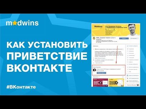 Виджет Вконтакте приветствие. Как установить виджет в группе Вконтакте | Madwins
