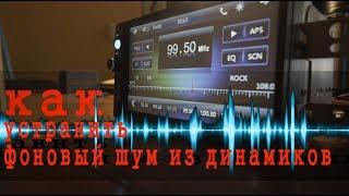 #6  как устранить фоновый шум из динамиков Podofo 2 DIN 7