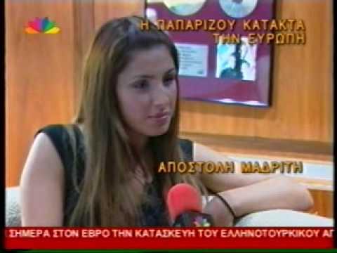Helena Paparizou - Spanish Interview (Star News)