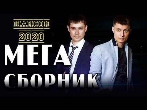 Александр Курган /БОЛЬШОЙ  МЕГА СБОРНИК 2020 / Александр Закшевский