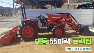 [신바람 중고 농기계 권태삼 회원님 매물]대동55마력 …