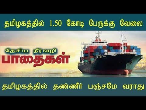 Tamilnadu 1.50 crore employment
