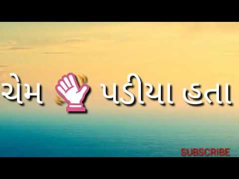 Kem Padya Hata Prem ma re Dakha Gujarati Whatsapp Song
