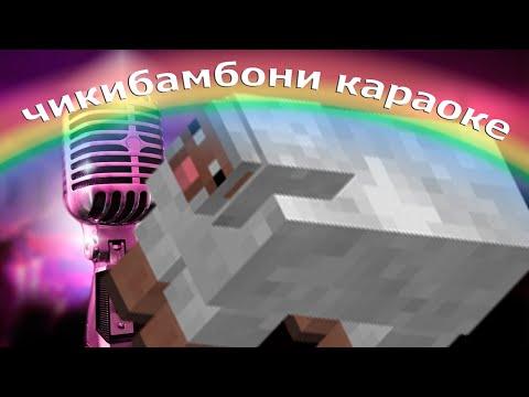 чикибамбони клип (lyrics)