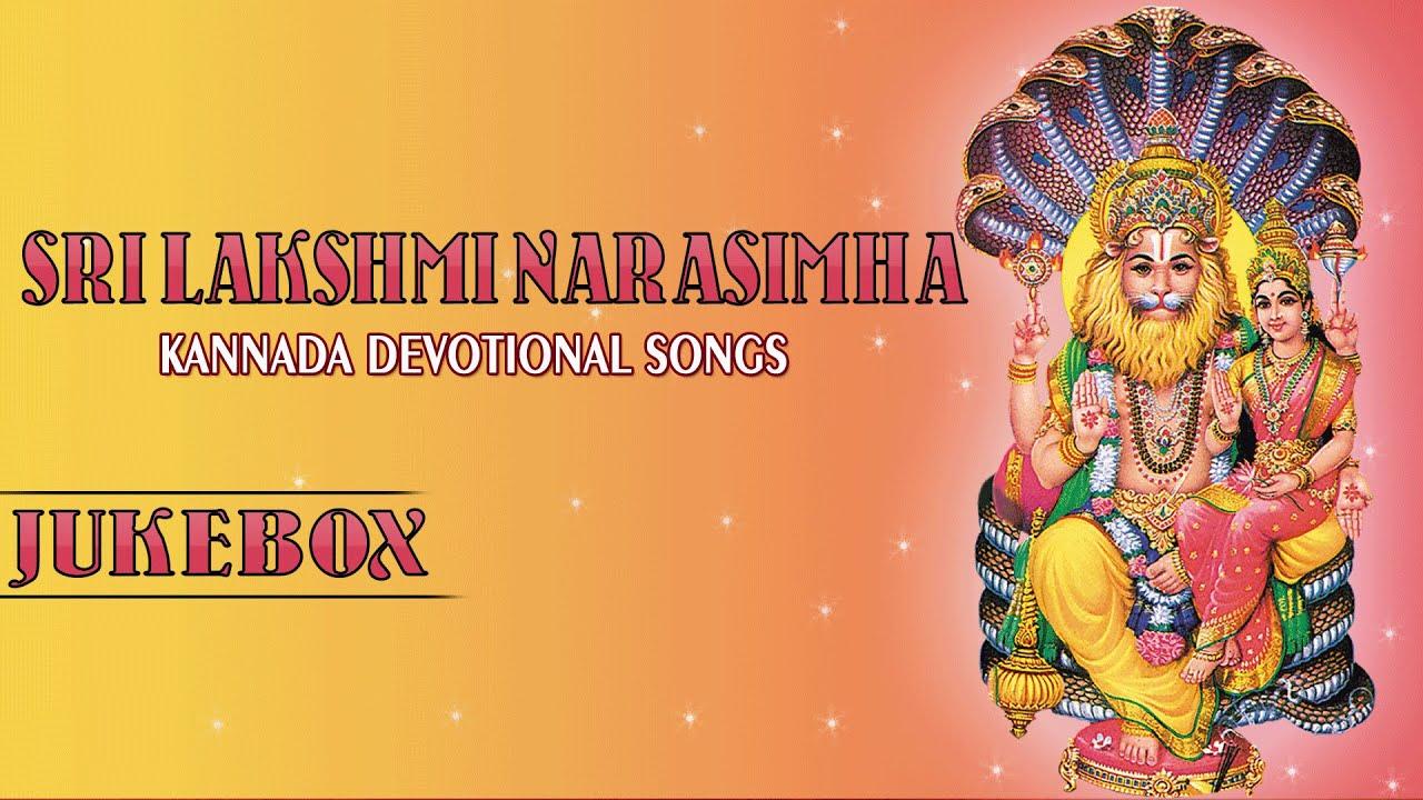 Sri Lakshmi Narasimha Slokas Devotional Album MP3 Songs