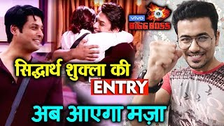 Bigg Boss 13 | Siddharth Shukla ENTERS House | Housemates Welcome Him | BB 13 Video