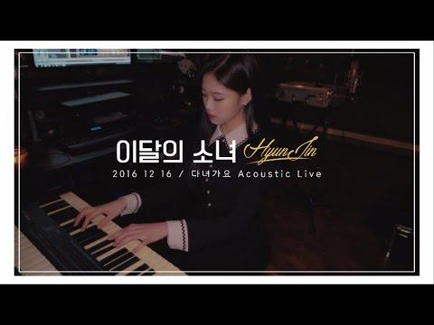 """이달의 소녀/현진 (LOONA/HyunJin) """"다녀가요/Around You (100% Real Live)"""""""