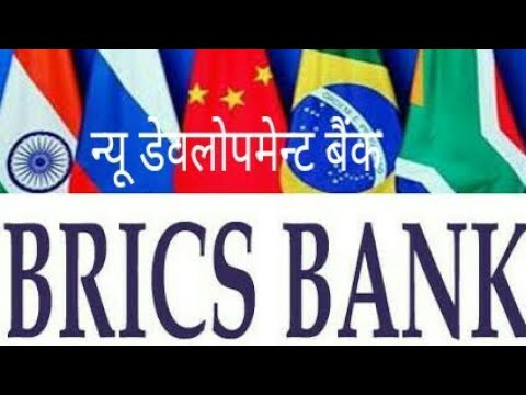 Brics new development bank,brics bank,bricks summit at china.