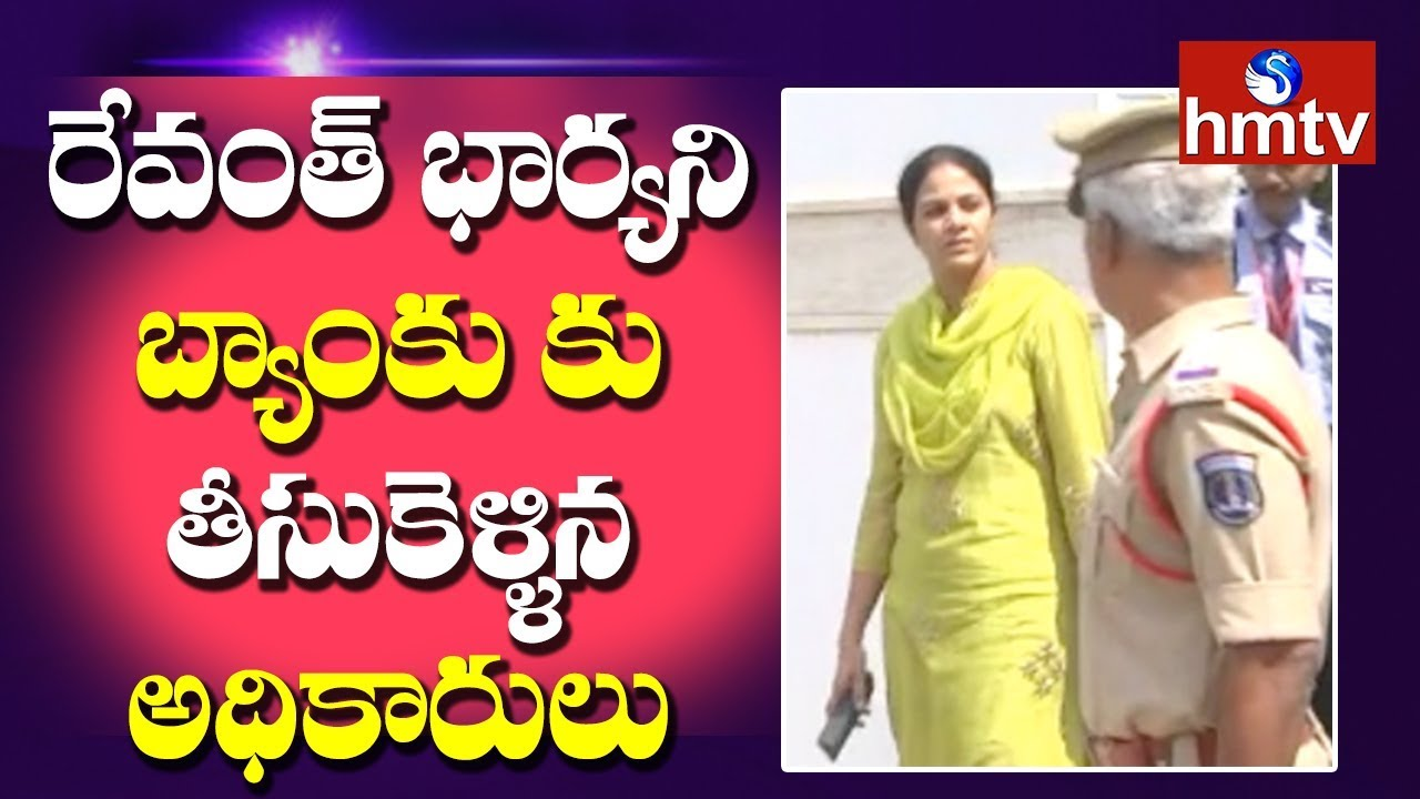 Revanth Reddy Wife Geetha Went To Bank Along With IT Officials | IT Raids  On Revanth Reddy | hmtv
