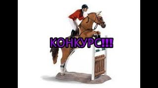 Конкурс!!!!😀 Фото лошадок шляйх!📷