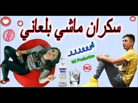 Faycel Sghir 2017 -  فيصل الصغير - سكران ماشي بلعاني سبابي عدياني - Rai Sentimental