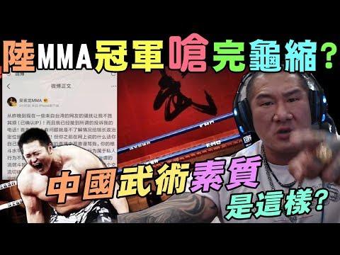 【館長】FB直播(20190714)_陸MMA冠軍嗆完龜縮?、中國武術素質是這樣