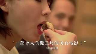 和食之神:美味交饗曲 電影預告