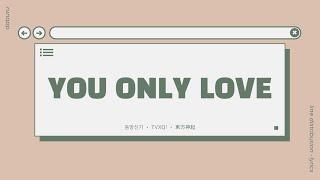TVXQ! 동방신기 - You Only Love [Line Distribution w/ Lyrics]
