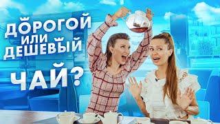Швыркаем чай за 20.000р // Крутон с Викторией Боней