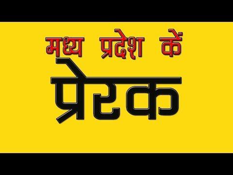 prerak news madhya pradesh..