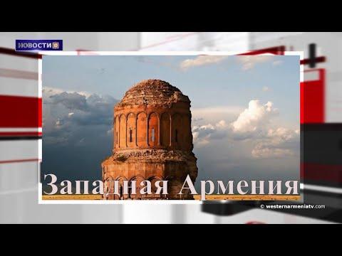 Турция готова «заключить мир» с Республикой Армения за счет Западной Армении.Новости 30.08.2021