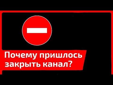 Ахмед Зурабов. Почему пришлось закрыть канал?