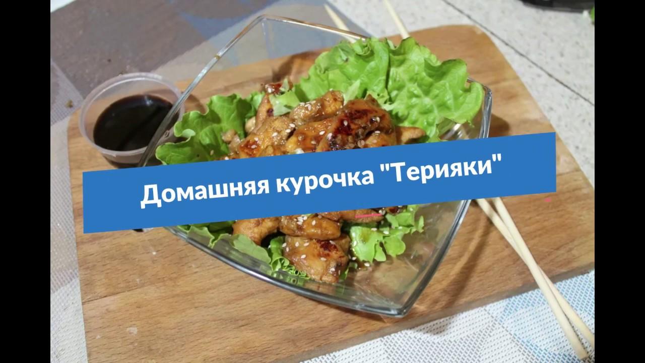 "Домашняя курочка ""Терияки"" - YouTube"