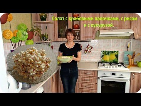 Салат с крабовыми палочками, с рисом и с кукурузой.