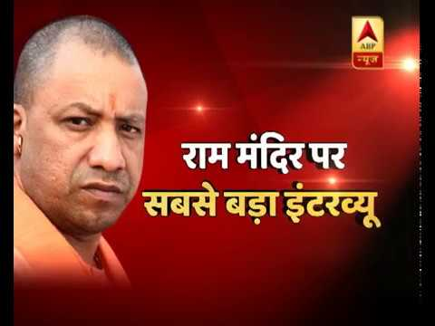 Yogi On Ram Mandir: Justice Delayed Is Injustice | ABP News