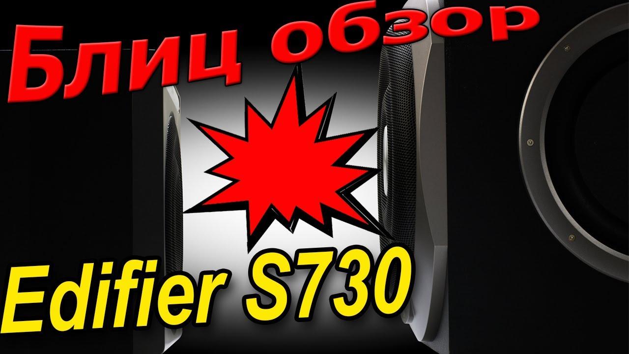 акустика 2.1 колонки EDIFIER HCS2330 обзор - YouTube