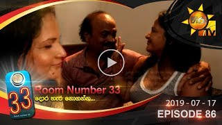 Room Number 33 | Episode 86 | 2019-07-17 Thumbnail