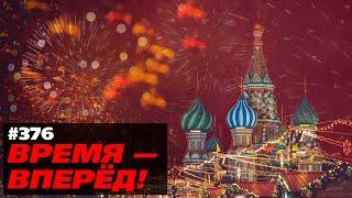 Позитивные итоги 2019 года для России. Что сбылось из нашего прогноза