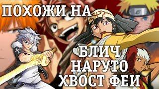 АНИМЕ ПОХОЖИЕ НА НАРУТО, БЛИЧ И ХВОСТ ФЕИ 2 (feat. Anime Guru's)