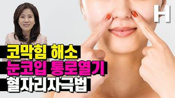 (세젤쉬 숨길정화운동)안구건조 비염 구강건조 걱정 끝! 코호흡을 도와주는 콧구멍 운동 배워봅시다!
