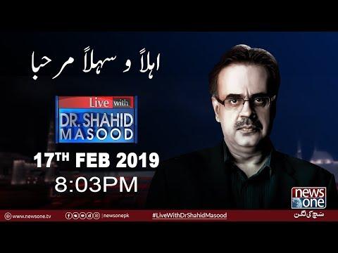 Live with Dr.Shahid Masood | 17-February-2019 | Pm Imran Khan | Saudi Crown Prince | India