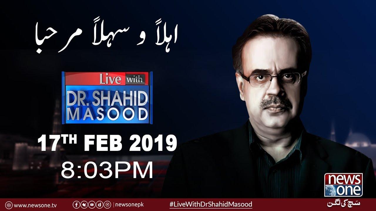 Live with Dr.Shahid Masood | 17-February-2018 | Pm Imran Khan | Saudi Crown Prince | India