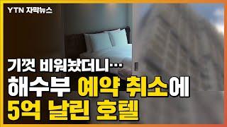 [자막뉴스] 기껏 비워놨더니...해수부 예약 취소에 5…
