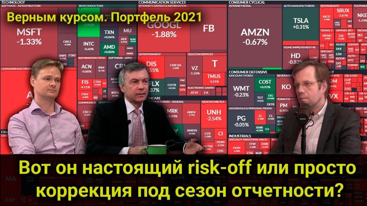 Вот он настоящий risk-off или просто коррекция под сезон отчетности? // Прямой эфир от 20.07.2021