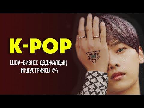 Шоу-бизнес Дәджалдың индустриясы 4: K-POP ᴴᴰ