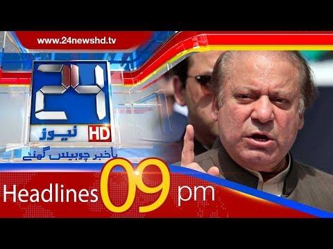 News Headlines | 09:00 PM | 15 February 2018 | 24 News HD