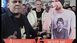VERSUS #1 (сезон IV): Хаванский VS Noize MC