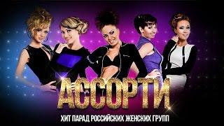 Группа Ассорти. Звезды 2000-х. Хит парад Российских женских групп