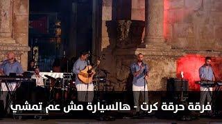 فرقة حرقة كرت - هالسيارة مش عم تمشي