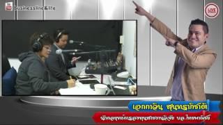 Business Line & Life 6-02-60 on FM.97 MHz