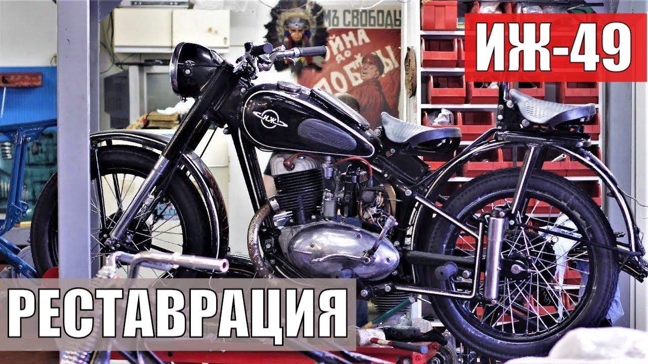 Тест-RIDE: Реставрация ИЖ 49 - YouTube