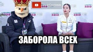 Ён Ю ЗАБОРОЛА Синицыну и Фролову на Зимних Юношеских Олимпийских Играх 2020 Короткая Программа