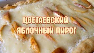Цветаевский яблочный пирог. Рецепт Яблочный пирог
