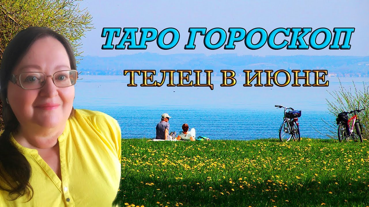 ♉ ТЕЛЕЦ — ТАРО Гороскоп на июнь 2019 🌞 прогноз для Тельца на июнь ⭐ астролог Аннели Саволайнен