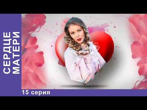 Сердце матери. 15 серия. Премьерный Сериал 2019! StarMedia
