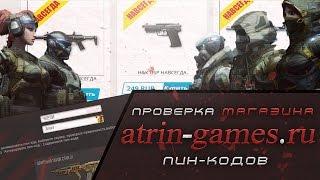 #1 WARFACE I ПРОВЕРКА МАГАЗИНА Марыйского atrin-games.ru !!!