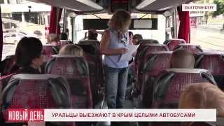 видео Автобусные туры в Крым